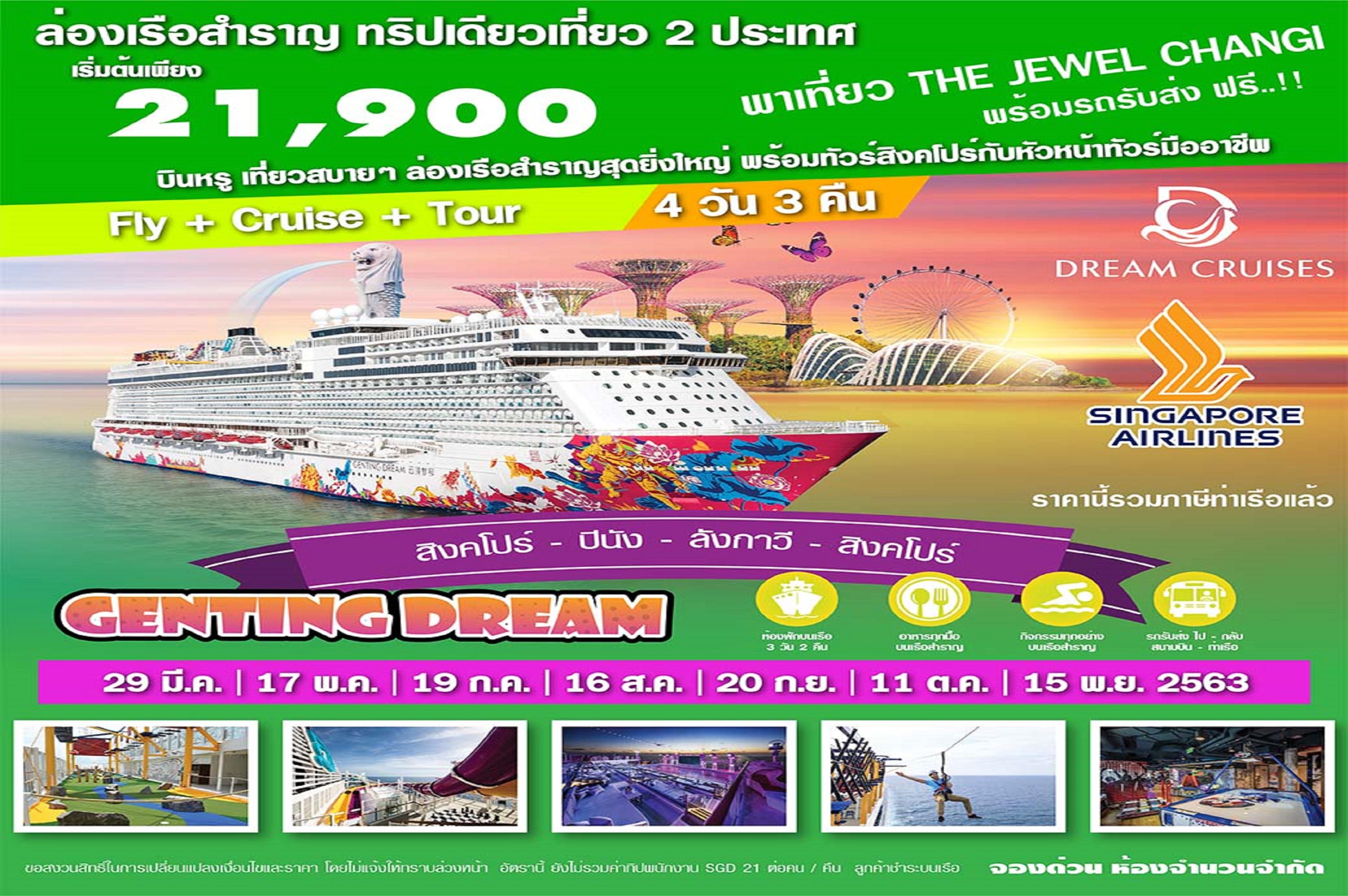 (FULLBOARD)  4 วัน 3 คืน ล่องเรือสำราญ ทริปเดียวเที่ยว 2 ประเทศ กับเมืองสุดสวยและสุดชิค ปีนัง-ลังกาวี-สิงคโปร์ รวมตั๋วเครื่องบิน พาเที่ยวที่ THE JEWEL CHANGI พร้อมหัวหน้าทัวร์มืออาชีพ