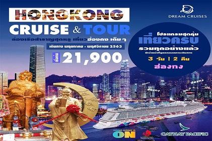 (FULLBOARD) 3 วัน 2 คืน ล่องเรือสำราญ ฮ่องกง + CITY TOUR  กับสายการบิน CATHAY PACIFIC หนึ่งในสายการบินที่ดีที่สุดในโลกปี 2019 บินไฟล์ทเช้า - กลับค่ำ เที่ยวคุ้มสุดๆ