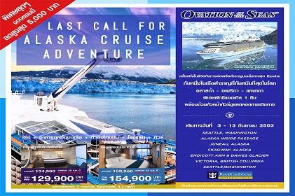 (FULLBOARD) 11 วัน 8 คืน Last Call for Alaska Cruise Adventure Once in a life time อลาสก้า-อเมริกา-แคนาดา+พิเศษพักซีแอตเทิล 1 คืน
