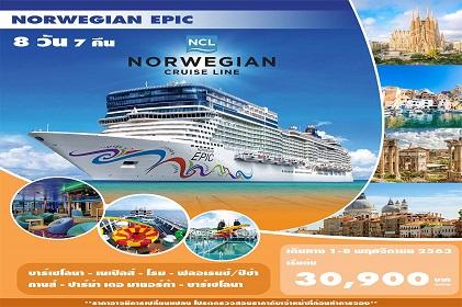 (Cruise Only) 8 วัน 7 คืน ล่องเรือสำราญ Norwegian Epic  เที่ยวครั้งเดียวได้ 3 ประเทศ  สเปน - อิตาลี-ฝรั่งเศส