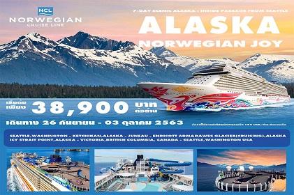 (Cruise Only) 8 วัน 7 คืน ล่องเรือสำราญ Norwegian Joy  เรือล่องอลาสก้า  เส้นทางซีแอตเทิล-เคตชิแกน-จูโน่-ไอซ์ซี่ สเตรท พอยท์-วิคตอเรีย-ซีแอตเทิล