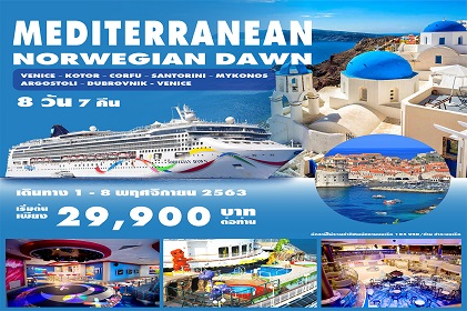 (Cruise Only) 8 วัน 7 คืน ล่องเรือสำราญ Norwegian Dawn เที่ยวครั้งเดียวได้ 4 ประเทศ อิตาลี-มอนเตเนโกร-กรีซ-โครเอเชีย