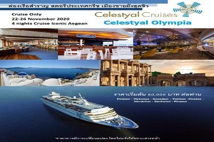 (Cruise Only)  5 วัน 4 คืน ล่องเรือสำราญ Celestyal Olympia เส้นทาง  Cruise Iconic Aegean เที่ยวครั้งเดียวได้ถึง 2 ประเทศ กรีซและตุรกี