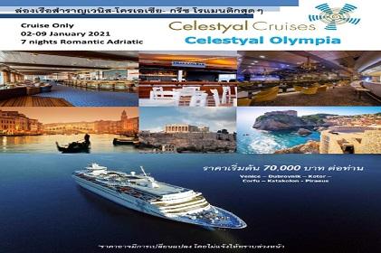 (Cruise Only) 8 วัน 7 คืน ล่องเรือสำราญ Celestyal Olympia เส้นทาง One Way Romantic Adriatic เที่ยวครั้งเดียวได้ถึง 4 ประเทศ อิตาลี โครเอเชีย มอนเตเนโกร และกรีซ