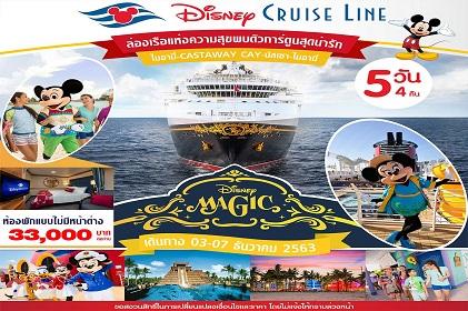 (Cruise Only) 5 วัน 4 คืน เรือสำราญดิสนีย์ เรือ Disney Magic ล่องเรือแห่งความสุขพบตัวการ์ตูนสุดน่ารัก เส้นทางไมอามี่ – ดิสนีย์แคสทาเวเคย์ -นัสเซา – ไมอามี่