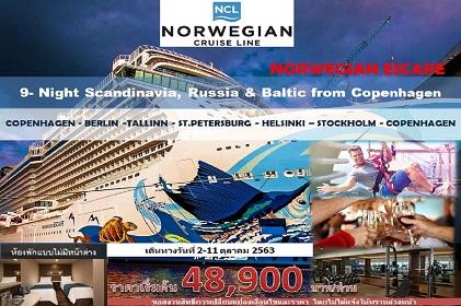 (Cruise Only) 10 วัน 9 คืน ล่องเรือสำราญ Norwegian Escape เดินทางครั้งเดียวได้ถึง 6 ประเทศ เดนมาร์ก เยอรมัน เอสโตเนีย รัสเซีย ฟินแลนด์ และสวีเดน