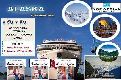 (Cruise Only) 8 วัน 7 คืน เที่ยวอลาสก้า เรือสำราญชมธารน้ำแข็ง เส้นทางแวนคูเวอร์-เคตชิแกน -จูโน่ -สแค็กเวย์ -ซูเวิร์ด
