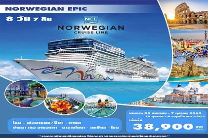 (Cruise Only) 8 วัน 7 คืน ล่องเรือสำราญ Norwegian Epic เส้นทาง Western Mediterranean from Rome  เที่ยวครั้งเดียวได้ 3 ประเทศ  อิตาลี-ฝรั่งเศส-สเปน
