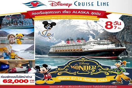 (Cruise Only) 8 วัน 7 คืน ล่องเรือสุดหรรษา เที่ยวอลาสก้าสุดมัน กับเรือสำราญ Disney Wonder