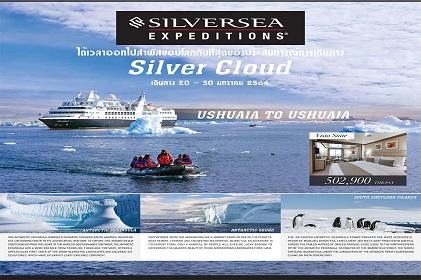 (Cruise Only) 11 วัน 10 คืน ล่องเรือสำราญ SILVER CLOUD เรือล่องอุซซัวย่า - ช่องแคบเดรก - แอนตาร์กติก ซาว - คาบสมุทรแอนตาร์กติก - หมู่เกาะเชทแลนด์ใต้ - ช่องแคบเดรก - อุซซัวย่า