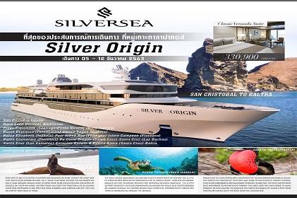 (Cruise Only) 8 วัน 7 คืน ล่องเรือสำราญ SILVER ORIGIN เรือล่องเส้นทาง SAN CRISTOBAL TO BALTRA