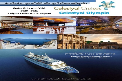(Cruise Only) 4 วัน 3 คืน ล่องเรือสำราญ Celestyal Olympia เส้นทาง Cruise Iconic Aegean เที่ยวครั้งเดียวได้ถึง 2 ประเทศ กรีซและตุรกี