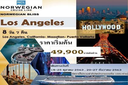 (Cruise Only) 8 วัน 7 คืน ล่องเรือสำราญ Norwegian Bliss เส้นทาง Mexican Riviera from Los Angeles เที่ยวครั้งเดียวได้ 2 ประเทศ สหรัฐอเมริกาและแม็กซิโก