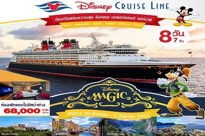 (Cruise Only) 8 วัน 7 คืน ล่องเรือ Disney สุดหรรษาเส้นทางโดเวอร์-อัมสเตอร์ดัม-ฟยอร์ด-เอลซุนด์-สตาวังเงอร์-โดเวอร์