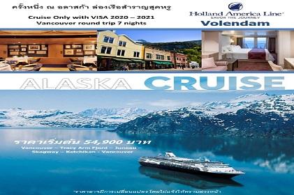 (Cruise Only) 8 วัน 7 คืน ล่องเรือสำราญ VOLENDAM เส้นทาง Alaska Cruise Adventure โปรแกรมรวม เรือสำราญ พร้อมวีซ่า