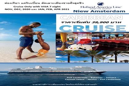 (Cruise Only) 8 วัน 7 คืน ล่องเรือสำราญ NIEUW AMSTERDAM เส้นทาง Western Caribbean โปรแกรมรวม เรือสำราญ พร้อมวีซ่า