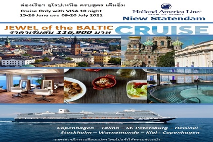 (Cruise Only) 11 วัน 10 คืน ล่องเรือสำราญ NIEUW STATENDAM เส้นทาง Jewels of the Baltic  โปรแกรมรวม เรือสำราญ พร้อมวีซ่า