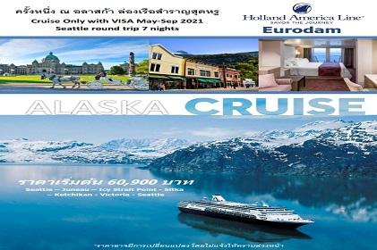 (Cruise Only) 8 วัน 7 คืน ล่องเรือสำราญ EURODAM เส้นทาง Alaskan Explorer โปรแกรมรวม เรือสำราญ พร้อมวีซ่า