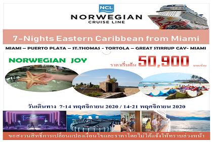 (Cruise Only) 8 วัน 7 คืน ล่องเรือสำราญ Norwegian Joy เส้นทาง Eastern Caribbean from Miami