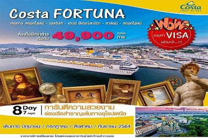 (Cruise Only) 8 วัน 7 คืน ล่องเรือสำราญ Costa Fortuna  เส้นทาง Northern Europe