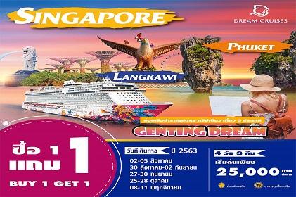 (Cruise Only) 4 วัน 3 คืน ซื้อ 1 แถม 1 เส้นทางสิงคโปร์-ลังกาวี-ภูเก็ต-สิงคโปร์  เส้นทางเดียวเที่ยวได้ถึง 3 ประเทศ