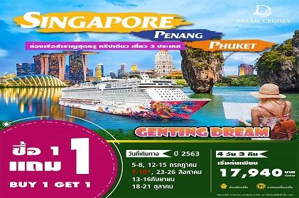 (Cruise Only) 4 วัน 3 คืน  ซื้อ 1 แถม 1 ล่องเรือสำราญสุดหรู  เที่ยวได้ถึง 3 ประเทศ สิงคโปร์  มาเลเซีย ไทย เส้นทางสิงคโปร์-ปีนัง-ภูเก็ต-สิงคโปร์