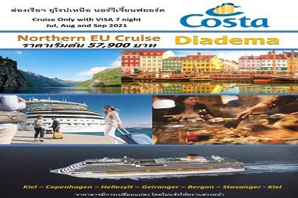 (Cruise Only) 8 วัน 7 คืน ล่องเรือสำราญ Costa Diadema เส้นทาง Northern Europe to Norway