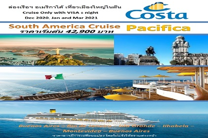 (Cruise Only) 9 วัน 8 คืน ล่องเรือสำราญ Costa Pacifica ล่องเรือสำราญอเมริกาใต้ เที่ยวเมืองใหญ่ ไฮไลท์ครบ เส้นทาง South America