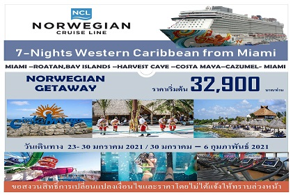 (Cruise Only) เที่ยวเรือสำราญสุดหรู 8 วัน 7 คืน Western Caribbean from Miami