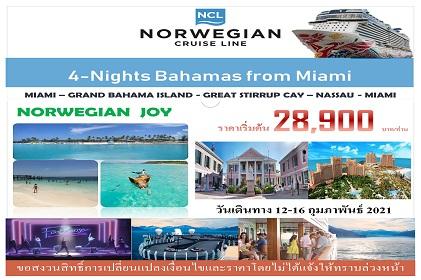 (Cruise Only) 5 วัน 4 คืน Miami - Grand Bahama Island - Great Stirrup Cay – Nassau - Miami