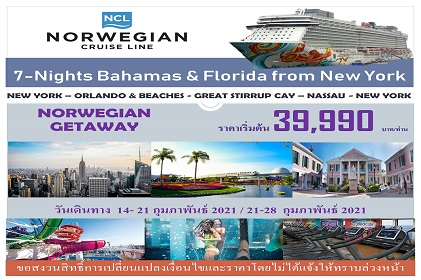 (Cruise Only) 8วัน 7 คืน Bahamas & Florida from New York  NEW YORK – ORLANDO & BEACHES - GREAT STIRRUP CAY – NASSAU - NEW YORK