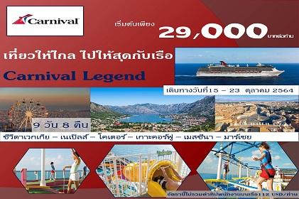 (Cruise Only)  9วัน 8คืน เที่ยวให้ไกล ไปให้สุด กับเรือสำราญ Carnival cruise ล่องทะเลเมดิเตอร์เรเนียนสุดพิเศษ