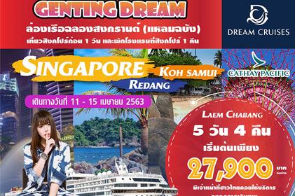 (FULLBOARD) Songkran Party on the Cruise Vol.1.1 ฉลองสงกรานต์ บนเรือสำราญ 4 วัน 3 คืน เส้นทางสิงคโปร์-เรดัง-เกาะสมุย-แหลมฉบัง 11-15 APR'20 by CX