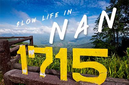 แพ็กเกจ Slow Life in Nan น่าน ปัว บ่อเกลือ 2 วัน 1 คืน