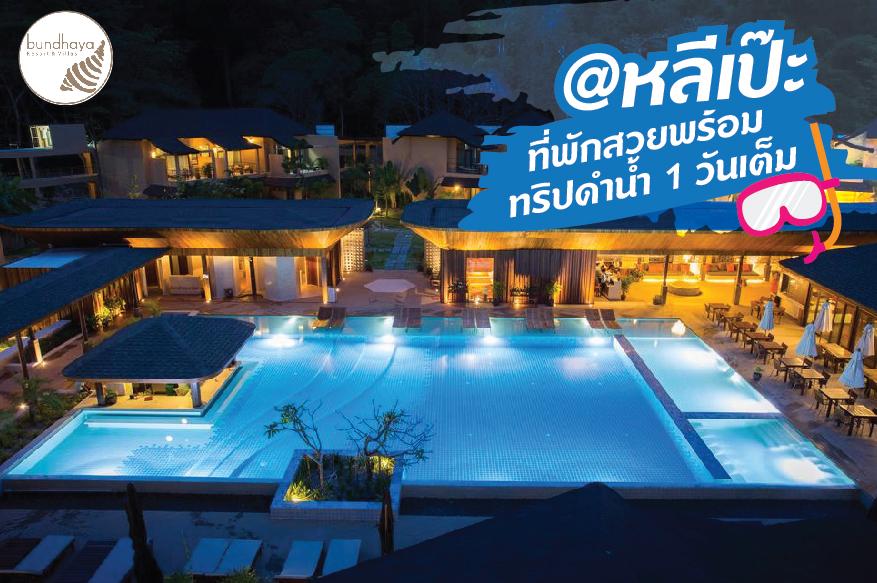 แพ็กเกจ ที่พัก+ ทริปดำน้ำหลีเป๊ะ 1วัน  Bundhaya Villas 3วัน 2คืน