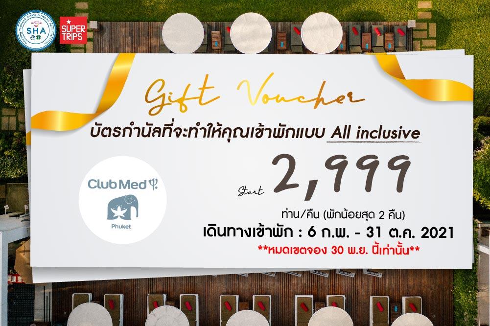 โปรโมชั่น Gift Voucher Club Med Phuket (All inclusive)