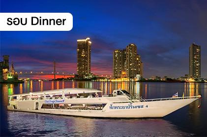 บัตรล่องเรือ เจ้าพระยาปริ๊นเซส รอบ Dinner (Chao Phraya Princess)