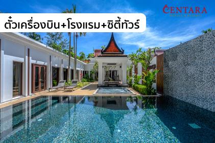 """แพ็กเกจสุดหรู ภูเก็ต เกาะพีพี ล่องเรือยอร์ชชมพระอาทิตย์ตกดิน 3วัน 2คืน """"WE Centara SMILE Holiday""""  โดยสายการบินไทยสมายล์ (WE)"""
