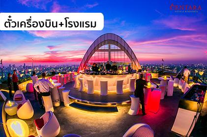 """แพ็กเกจกรุงเทพฯ 2 วัน 1 คืน โรงแรม+ตั๋วเครื่องบิน """"WE Centara SMILE Holiday"""""""