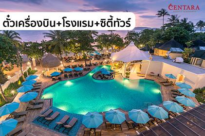 """แพ็กเกจสุดหรู กระบี่ ทัวร์ 4 เกาะ  3วัน 2คืน """"WE Centara SMILE Holiday""""  โดยสายการบินไทยสมายล์ (WE)"""
