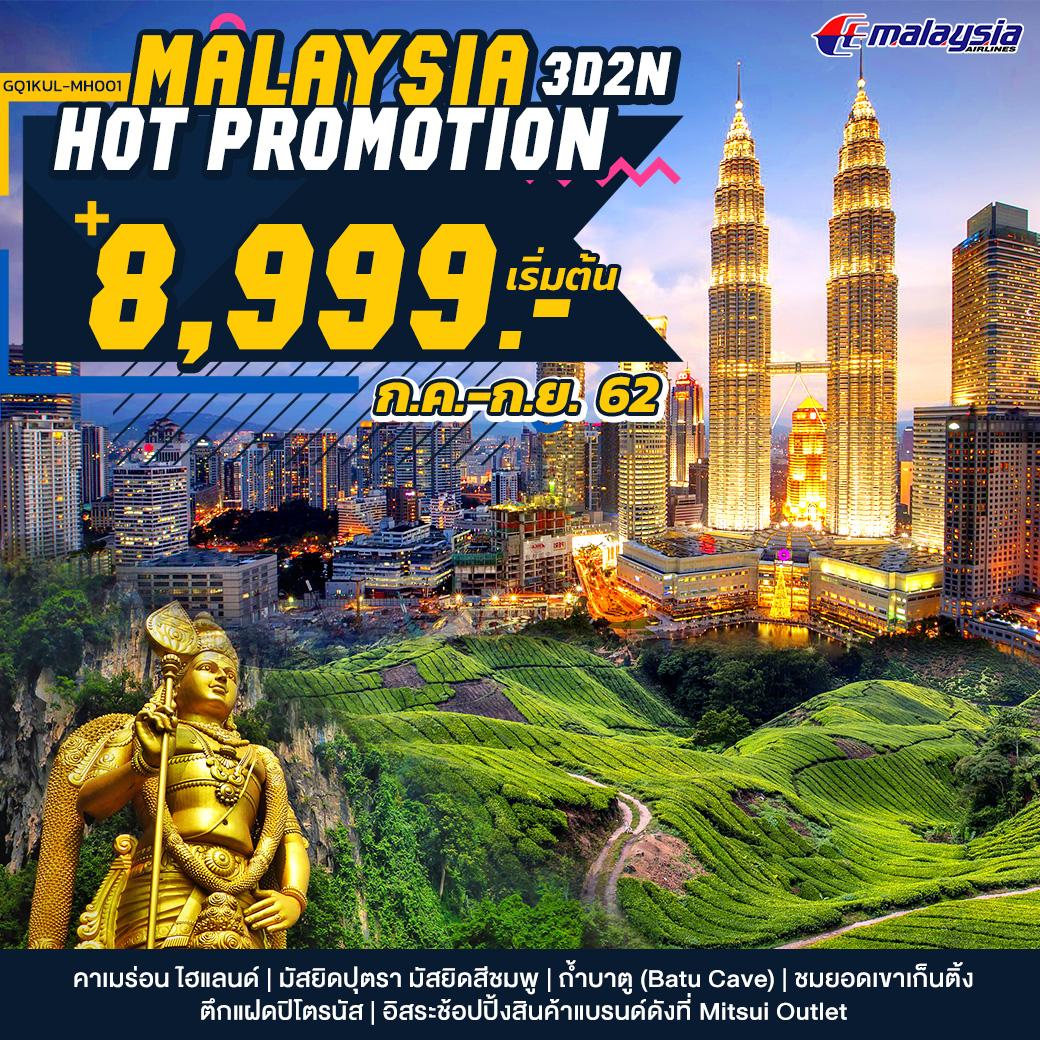 ทัวร์มาเลเซีย MALAYSIA HOT PROMOTION 3 วัน 2 คืน โดยสายการบินมาเลเซียแอร์ไลน์ (MH)