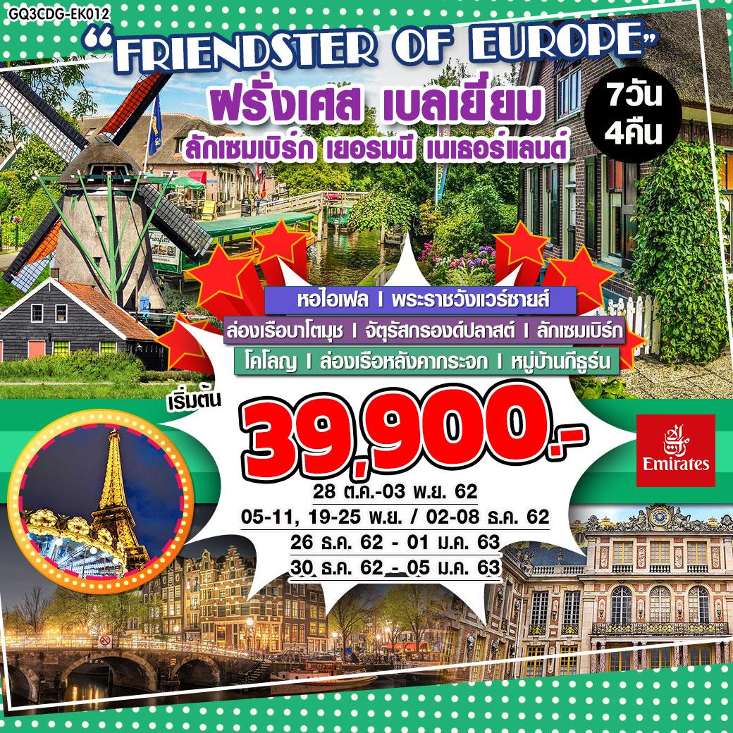 อัมสเตอร์ดัมครองเมือง 2020 & TULIP FESTIVAL ฝรั่งเศส เบลเยี่ยม เยอรมนี เนเธอร์แลนด์ 7 วัน 4 คืน โดยสายการบินเอมิเรตส์ (EK)