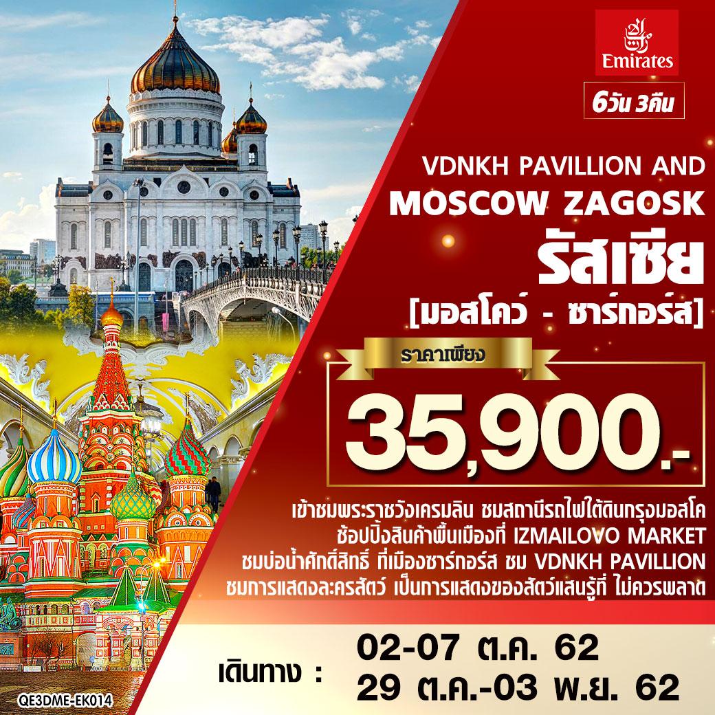 ทัวร์รัสเซีย มอสโคว์ - ซาร์กอร์ส 6 วัน 3 คืน โดยสายการบิน เอมิเรตส์ (EK) VDNKH PAVILLION AND MOSCOW ZAGOSK