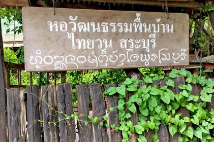 วันเดียว เที่ยวได้  สระบุรี 1 วัน สัมผัสวิถีชีวิตชาวไท-ยวน ในลุ่มแม่น้ำป่าสัก โดยรถตู้ปรับอากาศ