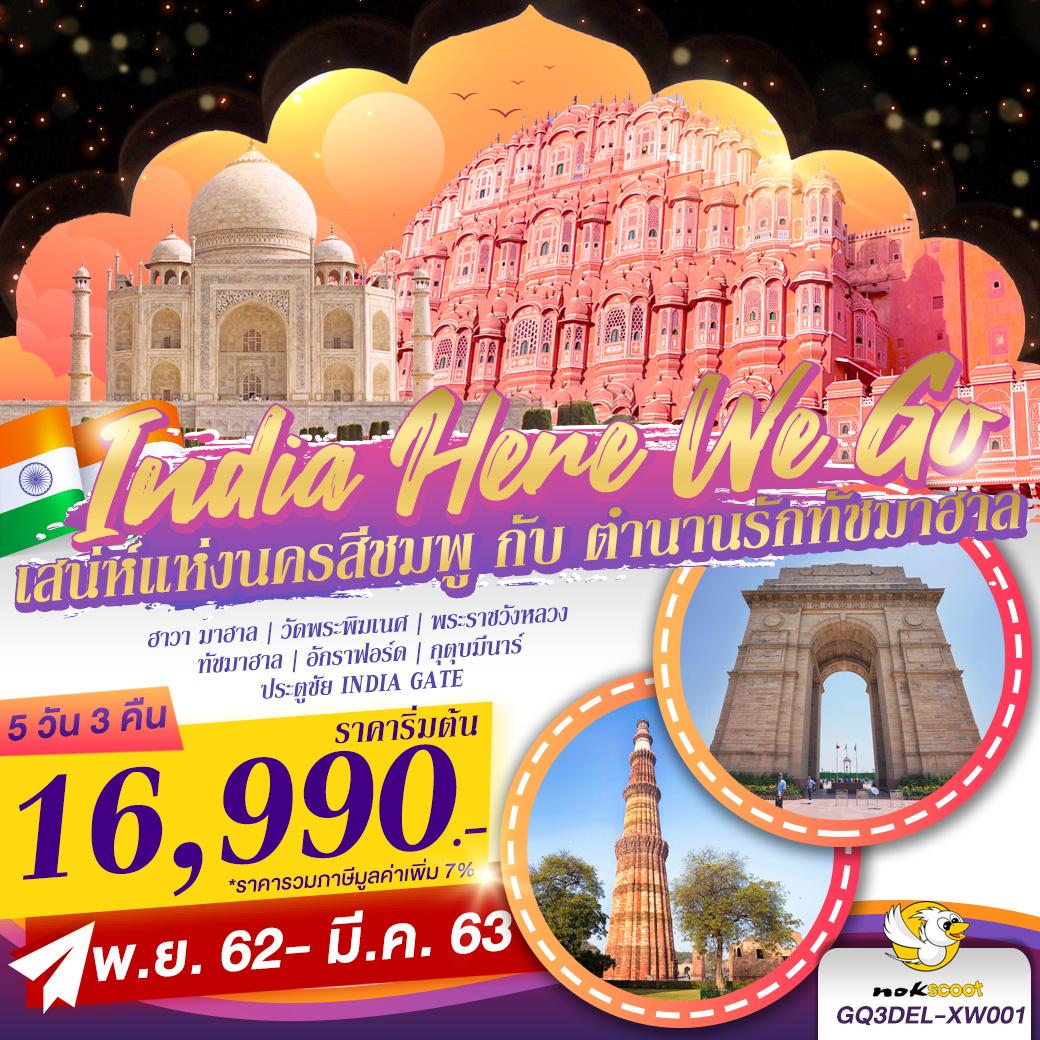 ทัวร์อินเดีย India Here we go เสน่ห์แห่งนครสีชมพู กับ ตำนานรักทัชมาฮาล 5 วัน 3 คืน