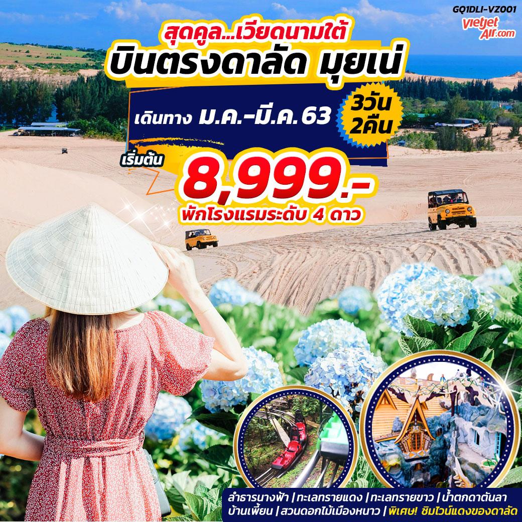 ทัวร์เวียดนามใต้ ดาลัด มุยเน่ สุดคูลบินตรง 3 วัน 2 คืน
