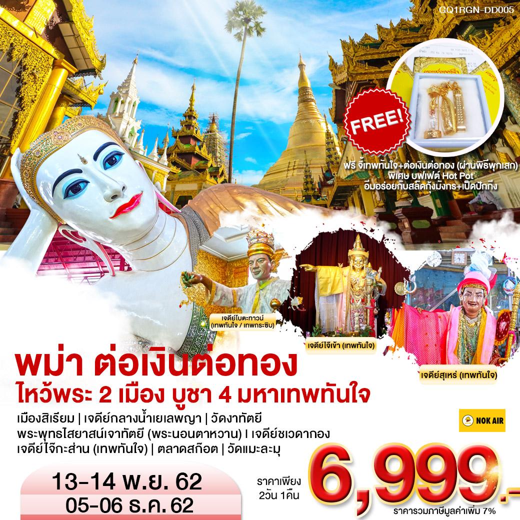 พม่า ต่อเงินต่อทอง ไหว้พระ 2 เมือง  บูชา 4 มหาเทพทันใจ 2 วัน 1คืน BY (DD)
