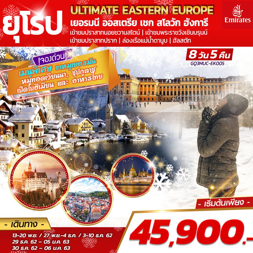 ทัวร์เยอรมนี ออสเตรีย เชก สโลวัก ฮังการี 8 วัน 5 คืน