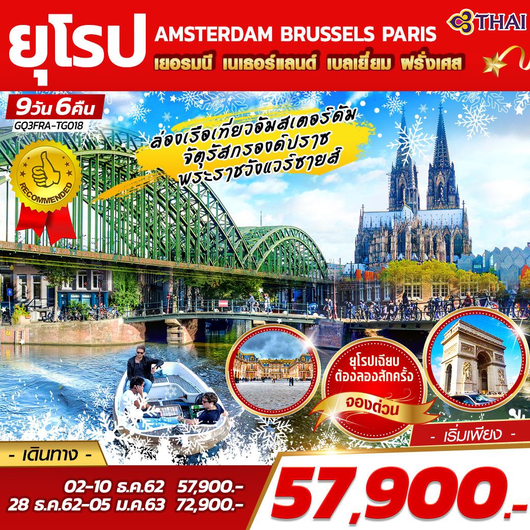 AMSTERDAM BRUSSELS PARIS เยอรมนี เนเธอร์แลนด์ เบลเยี่ยม ฝรั่งเศส 9 วัน 6 คืน โดยสายการบินไทย (TG)