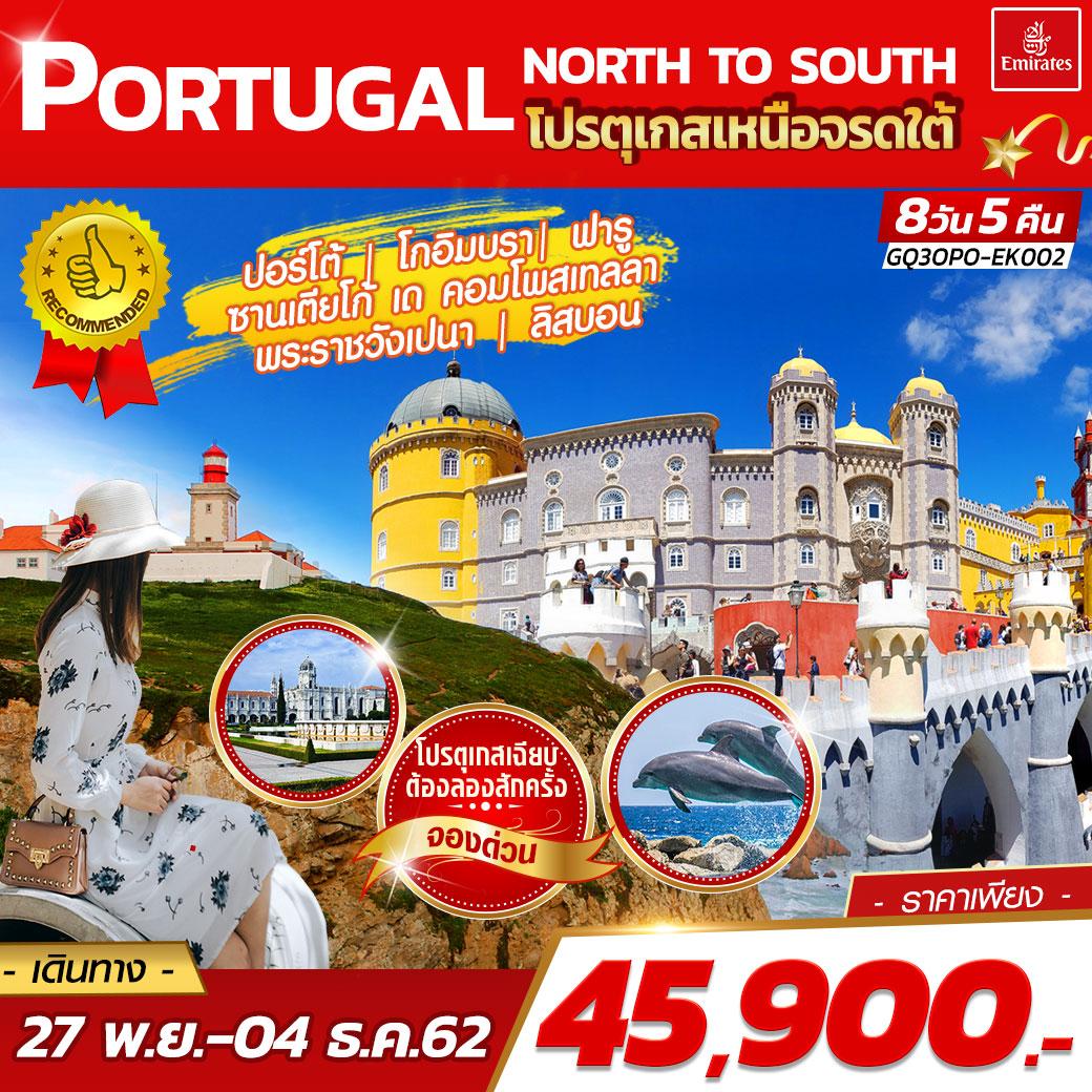 PORTUGAL NORTH TO SOUTH โปรตุเกสเหนือจรดใต้ 8 DAYS 5 NIGHTS โดยสายการบินเอมิเรตส์ (EK)